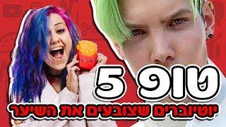 טופ 5 יוטיוברים עם שיער צבעוני