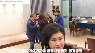 1) 김포중닝 2020년 바르게살기운동 광명시협의회 정…