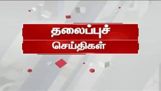 இன்றைய தலைப்பு செய்திகள் I #TodayHeadlines I 01.08.18  #Sathiyamnews