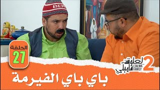 L3alwa Family S2 - Ep27 | 😂  باي باي الفيرمة