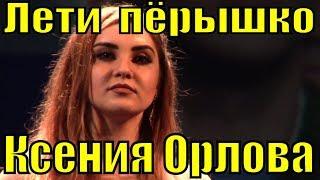 Песня Лети пёрышко Ксения Орлова Русские народные песни