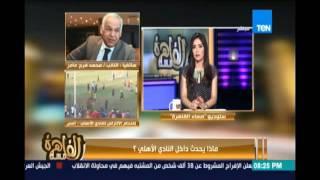 النائب\محمد فرج عامر :أطالب الداخلية بالتعامل بحسم مع مثيري الشغب في الملاعب وتطبيق القانون