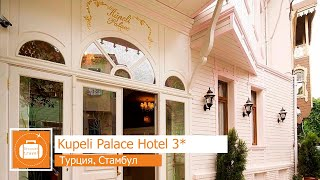 Отзыв об отеле Kupeli Palace Hotel 3 в Турции Стамбул