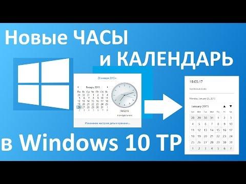 Секрет Windows 10 [активируем новые часы и календарь в Windows 10]
