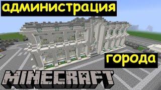 Городская администрация в Майнкрафте. Строим город Minecraft(, 2016-11-08T10:33:56.000Z)