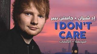 Ed Sheeran & Justin Bieber - I Don't Care / Arabic sub   أغنية إد شيران وجاستن بيبر / مترجمة