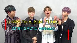 U -KISSから、メッセージ! 7th ALBUM 『LINK』 3月21日 Release!!