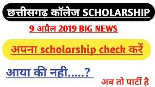 Gambar cover अपना scholarship check करे आया की नहीं cg post matrix scholarship 2019, cg scholarship portal