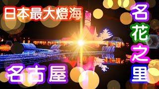 日本最大規模燈海 名古屋「名花之里」 2020/5/6結束, 情人節首選(なばなの里)Nogoya Japan
