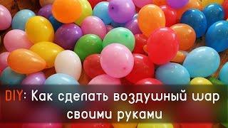 DIY: Как сделать воздушный шар своими руками