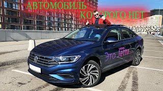 Нет новых машин Volkswagen Jetta | Лучший конкурент для Октавии и Элантры | Обзор на Jetta