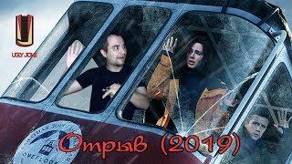 ТРЕШ ОБЗОР фильма Отрыв (2019)