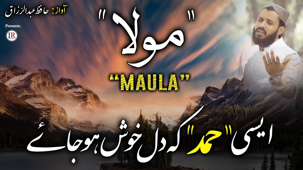 Best HAMD 2020, MAULA, Heart Touching Kalaam, Hafiz Abdul Razzaq, Islamic Releases