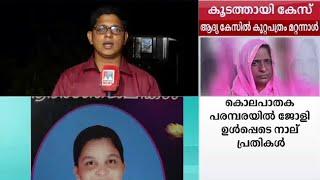 കൂടത്തായി കേസില് കുറ്റപത്രം മറ്റന്നാള് | Jolly Koodathai case | police