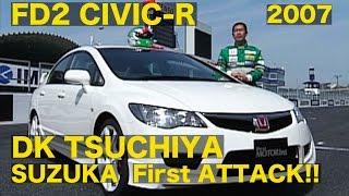 FD2 シビックR 登場! 土屋圭市 鈴鹿フルアタック!!【Best MOTORing】2007