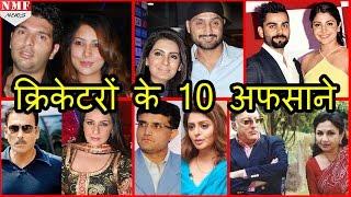 जानिए Cricket world की Top ten love stories, जो हमेशा रहीं News में