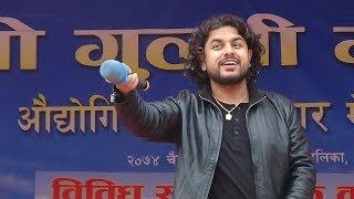 Pramod Kharel Live Program in Gulmi | प्रमोद खरेलले गुल्मीमा आगो पारे |Ma Bina, Chal Batas Chal|