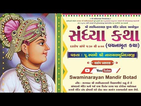 Sandhya Katha(સંધ્યા કથા ) - Botad | PART-45 18 MAY-2020