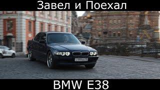 Тест драйв BMW E38 легенда 90х (обзор)(, 2015-12-28T22:21:24.000Z)