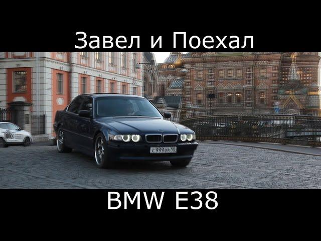 BMW E38 Завел и Поехал