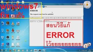 แก้ error the request could not be setisfied. motioninjoy fix in windows 7 fix 100%