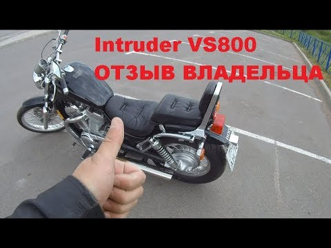 Suzuki Intruder VS800 отзыв владельца.