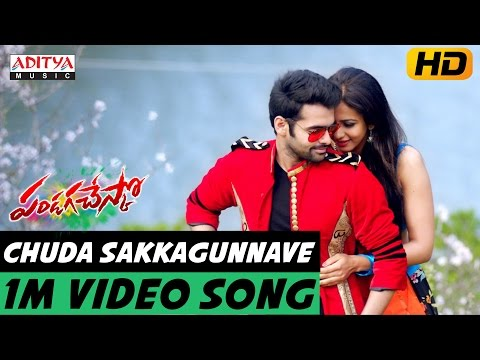 Chuda Sakkagunnave 1m Video Song ||Pandaga Chesko Movie Video Songs || Ram, Rakul Preet Singh