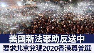反送中創良機 美法案助攻香港2020民主普選|新唐人亞太電視|20190628