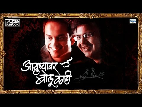 Ayushyavar Bolu Kahi by Sandeep Salil | Greatest Hit Marathi Songs Collection