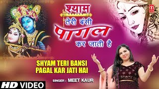 श्याम तेरी बंसी I Shyam Teri Bansi Pagal Kar Jati Hai I MEET KAUR I Krishna Bhajan I Full HD Video