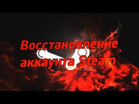 Что делать если взломали или украли аккаунт в Steam