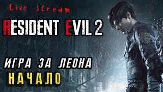 "🔴#RE2 ""RESIDENT EVIL 2 - Remake""  - Leon / Начало - полицейский участок R.P.D. - Стрим #1"