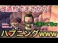 أغنية 【とび森実況】yasukeさんの改造村でとんでもないバグを発見www