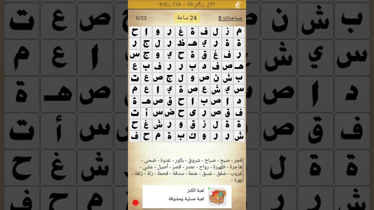 حل اللغز 164 24 ساعة كلمة السر هي إسم الساعة المفقودة مكونة من 5 حروف