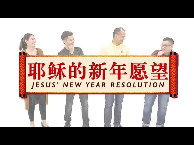 【耶稣的新年愿望 Jesus' New Year Resolution】天国的声音原创话剧短片