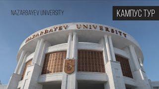 Как живут и учатся студенты - Nazarbayev University   Кампус тур