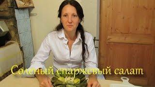 Соленый спаржевый салат. Первый опыт.