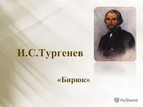 Главный герой рассказа Ивана Сергеевича Тургенева Бирюк