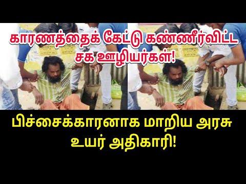 பிச்சைக்காரனாக மாறிய அரசு உயர் அதிகாரி!   Tamil Trending Video   Kollywood News   Cinema Seithigal