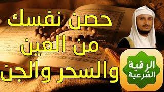 تحميل رقية شرعية فارس عباد mp3