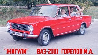 ВНУК ПОДАРИЛ ДЕДУ НОВУЮ машину КОПЕЙКУ Ваз-2101 Жигули