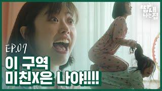 이 구역 미친X은 나야!!! [땀내나는집] EP.7