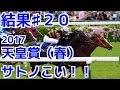 競馬で金をかせぐ♯20(結果)天皇賞(春)G1 キタサンブラック