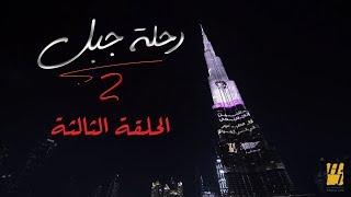 حسين الجسمي - الحلقة الثالثة | رحلة جبل الجزء الثاني (2019)