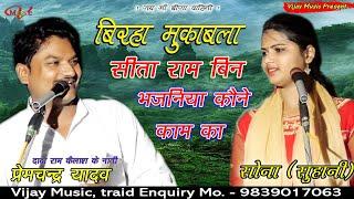 बिरहा मुकाबला~सोना सुहानी/प्रेमचंद्र यादव Sona Suhani~Premchand Yadav सीता राम बिन भजनिया