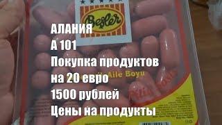 Алания Турция Покупка продуктов на 21 евро или 1530 рублей