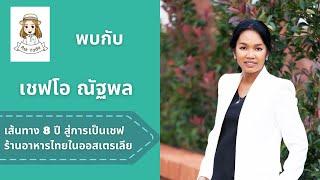 Ask Yada Ep.11 พบกับเชฟโอ ณัฐพล มากสกุลกับเส้นทาง 8 ปี สู่การเป็น เชฟ ร้านอาหารไทยในออสเตรเลีย