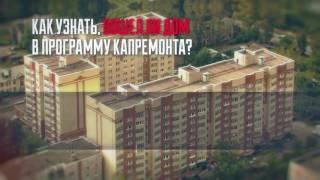 КТВ - Капитальный ремонт многоквартирных домов