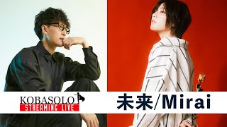 【GUEST : 未来】KOBASOLO STREAMING LIVE SHOW