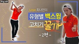 (Eng_sub) Lpga 최나연의 유형별 백스윙 고치기 꿀Tip 2편~!